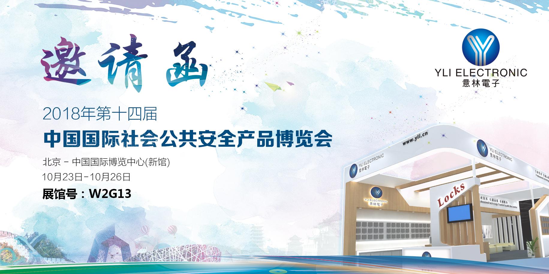 2018北京展会邀请函30RGB-1.jpg